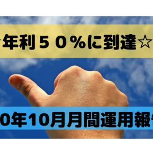 【月間運用報告】ついに年利50%に到達!!