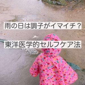 雨の日は調子が悪い!?そんな方の東洋医学的☆簡単ケア法