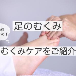 【足のむくみ】鍼灸師おすすめ!むくみのツボをご紹介