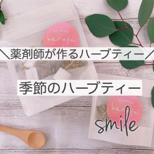 【気分の浮き沈み】薬剤師が作るハーブティー『Smile』で心のケア