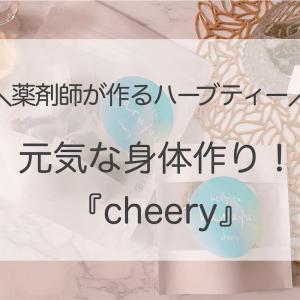 【元気な身体作り】薬剤師が作るハーブティー『cheery』