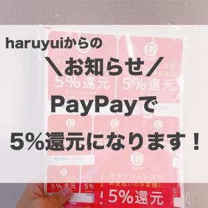 PayPayで5%還元になります!