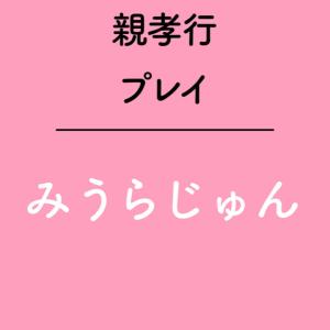 セイコー ネイビーボーイ / みうらじゅん「親孝行プレイ」