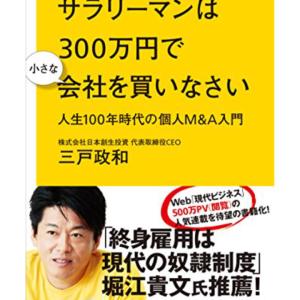 三戸政和著「サラリーマンは300万円で小さな会社を買いなさい」