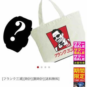 【買った人いませんか】フランク三浦 ハイパーセレブ 福袋