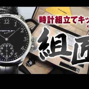 今日はビクトリノックスINOX / 腕時計組み立てキット「組匠」第3弾が進行中みたいですよ