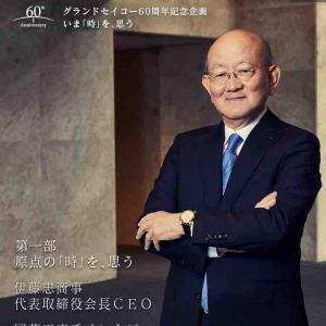 伊藤忠商事会長・岡藤氏の腕時計スゴーイ