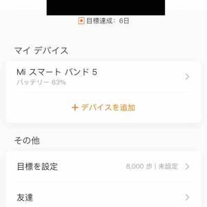 xiaomi miband 5のファームウェアアップデート長過ぎ問題