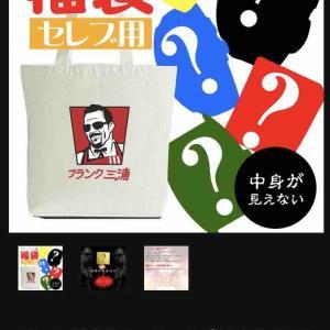 【ハイパーインフレ?】フランク三浦さんのハイパーセレブ専用福袋、税込220万円也