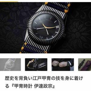 今日はトレーサー / makuakeでクラウドファンディング募集中の「甲冑時計 伊達政宗」…いいじゃないの!