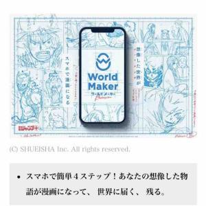 今日はモーリスラクロア / 誰でもスマホで漫画が描けるアプリ「world maker」、ご存知ですか!