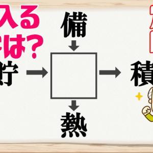【穴埋め問題】4つの二字熟語が成り立つようにしてください。