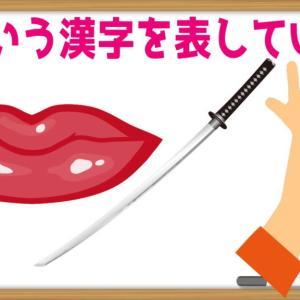 【イラスト漢字問題】どの漢字を表しているでしょうか?