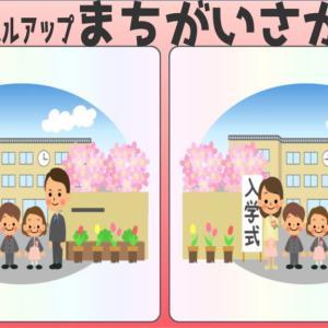 【間違い探し】2枚の画像で違う部分を探してください