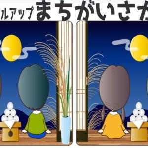 【間違い探し】2枚にイラストの中で異なる部分を探す問題