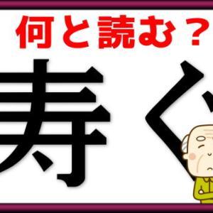 【難読漢字】多くの人が読めない難しい漢字の読み問題