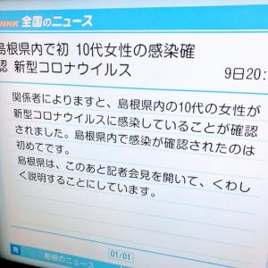 ついに島根県でも新型コロナウイルスの感染者が発生…