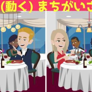【間違い探し】動くアニメ映像の中から間違いを3つ探す問題