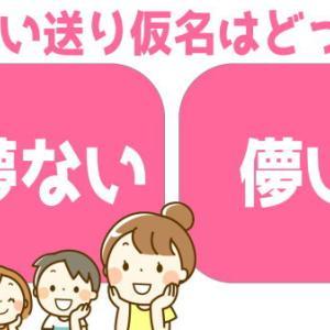 【送り仮名問題】漢字の正しい送り仮名の二択問題