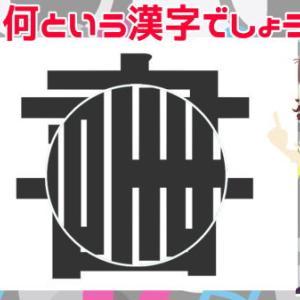 【レコード漢字】丸い部分を回転させるとどの漢字になる?