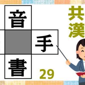 【穴埋め漢字】四角に漢字を埋めて4つの熟語を同時に完成する問題!