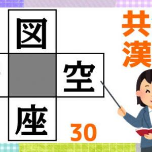【穴埋め漢字】4つの熟語を完成してスカッとしてください!