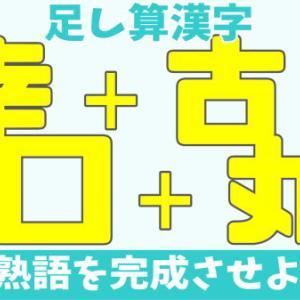 【足し算漢字】漢字を足し算してニ字熟語を作る脳トレ!