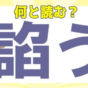 【難読漢字】意外と読めないごんべんの難しい漢字!20問