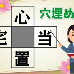【穴埋め漢字】4つの熟語を完成する国語問題