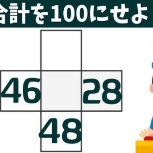 【穴埋め計算】計算結果を指定された数にしてください!
