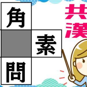 【穴埋め漢字】4つの熟語を作って脳を若返らせる脳トレ