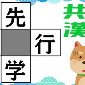 【空欄補充問題】4つのニ字熟語を完成して、スカッとなれる問題
