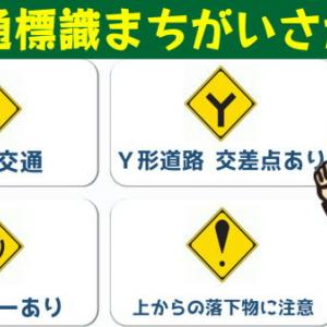 【交通標識間違い探し】意外と悩む4択脳トレ