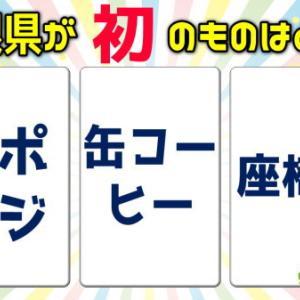 【島根県クイズ】島根にまつわる知識問題