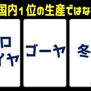【沖縄県クイズ】意外と難しい地理問題