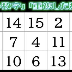 【数字探し】欠けた数字と重複した数字は何?