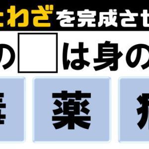 【ことわざ問題】意外と迷う3択クイズ