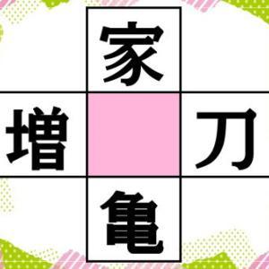 【空欄補充漢字】4つの二字熟語を完成させる脳トレ