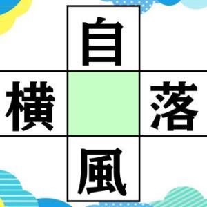 【穴埋めクイズ】漢字を埋めて4つの熟語を完成する脳トレ