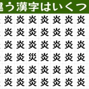 【違う漢字はいくつ?】違う漢字の数を数える老化予防クイズ脳トレ!