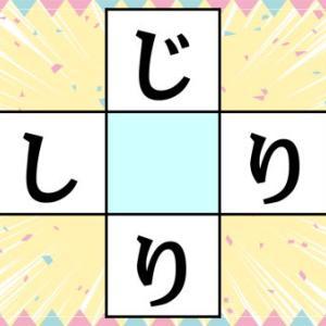【ひらがなパズル】2つの単語を完成する脳トレ