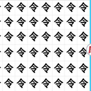 【漢字間違い探し】観察力が問われる違う漢字探し