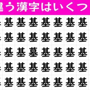 【違う漢字はいくつ?】違う漢字の数を数えて判断力を鍛える脳トレ