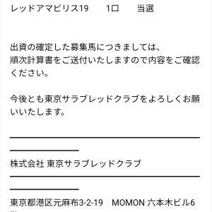 東京サラブレッドクラブ 2020 満点ドラフト!!!