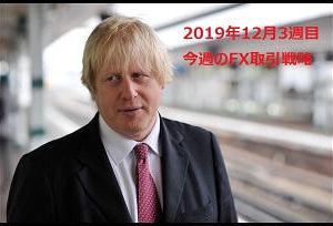海外FX取引戦略【2019年12月3週目】