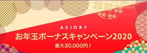 Axiory(アキシオリー) お年玉ボーナスキャンペーンの締め切り間近!