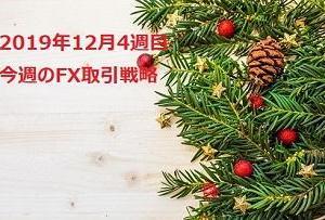 海外FX取引戦略【2019年12月4週目】