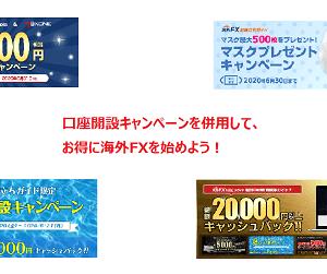 口座開設キャンペーンを複数利用してお得に海外FX取引を始めよう!