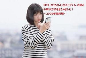 MT4/MT5エラー&トラブル対処法【2020年版】