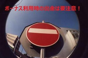 【海外FX出金】入金ボーナス利用時の出金は要注意